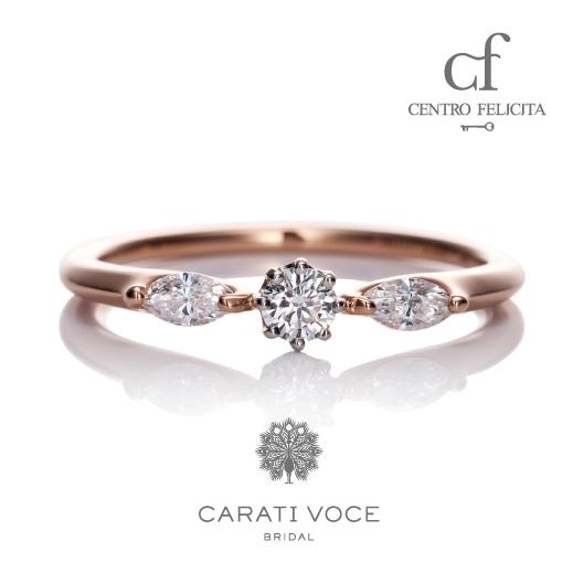キャラティヴォーチェ婚約指輪