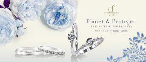 仙台-結婚指輪-婚約指輪