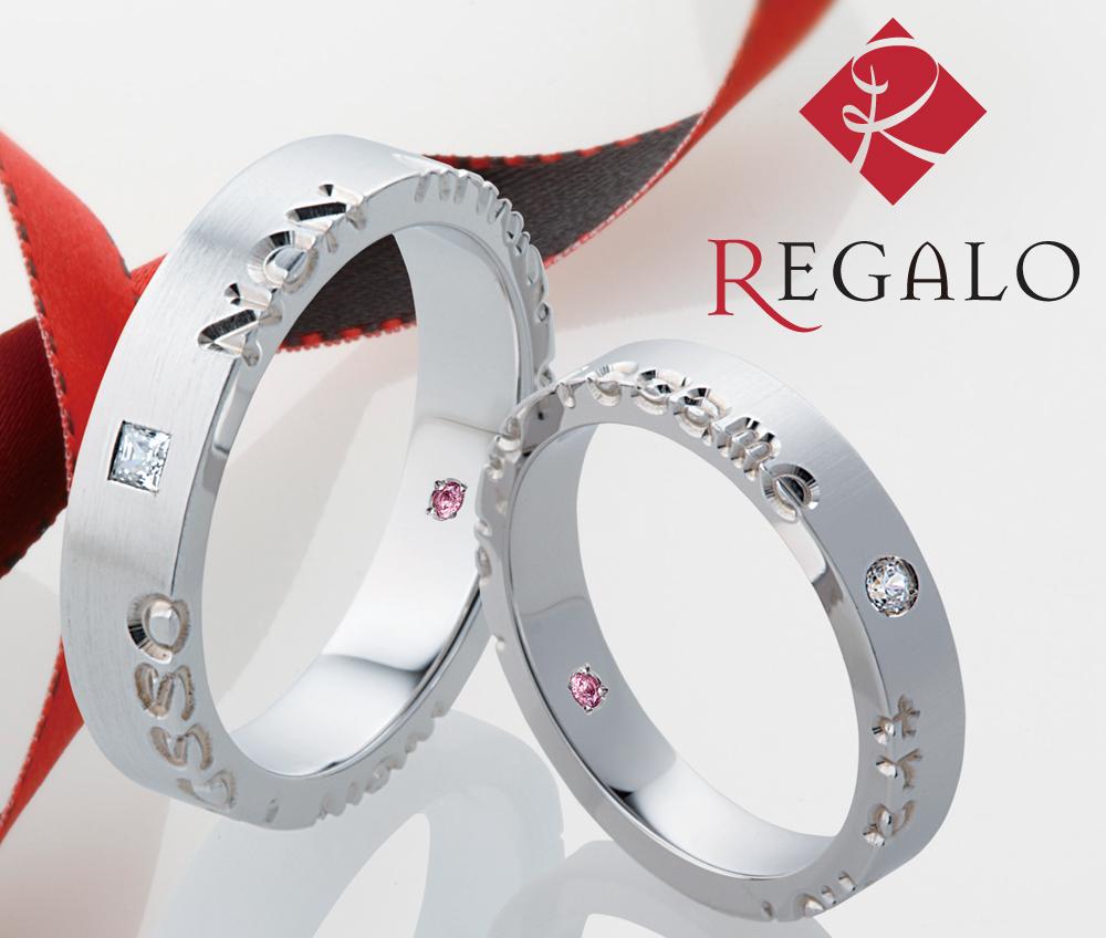 結婚指輪レガロ仙台