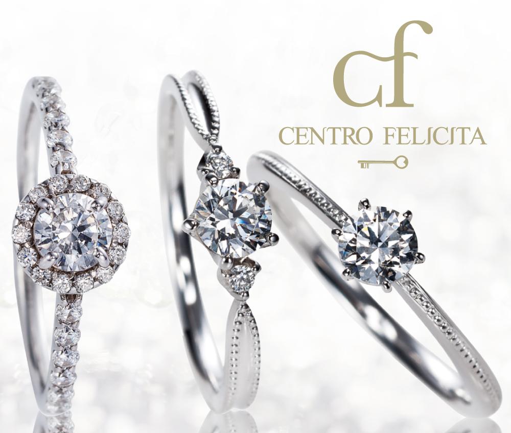 セントロフェリシタ 結婚指輪 婚約指輪 仙台