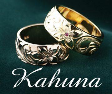 カフナ ハワイアンジュエリー 結婚指輪