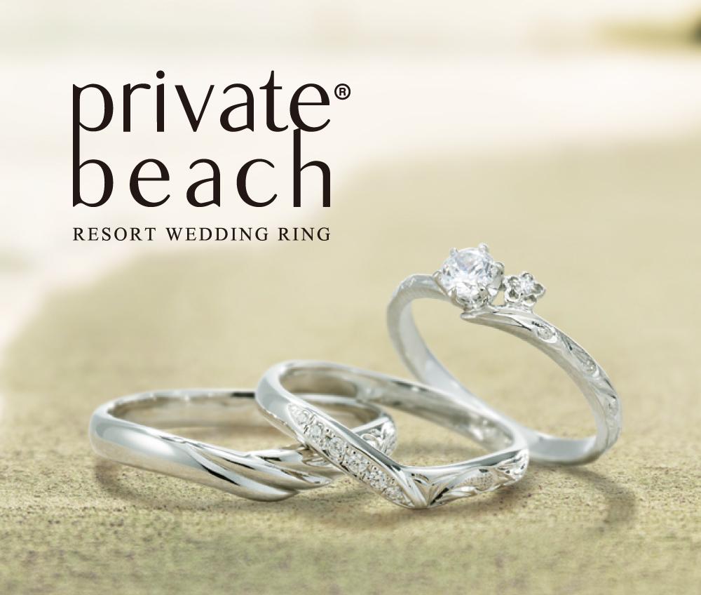 仙台結婚指輪ハワイアン