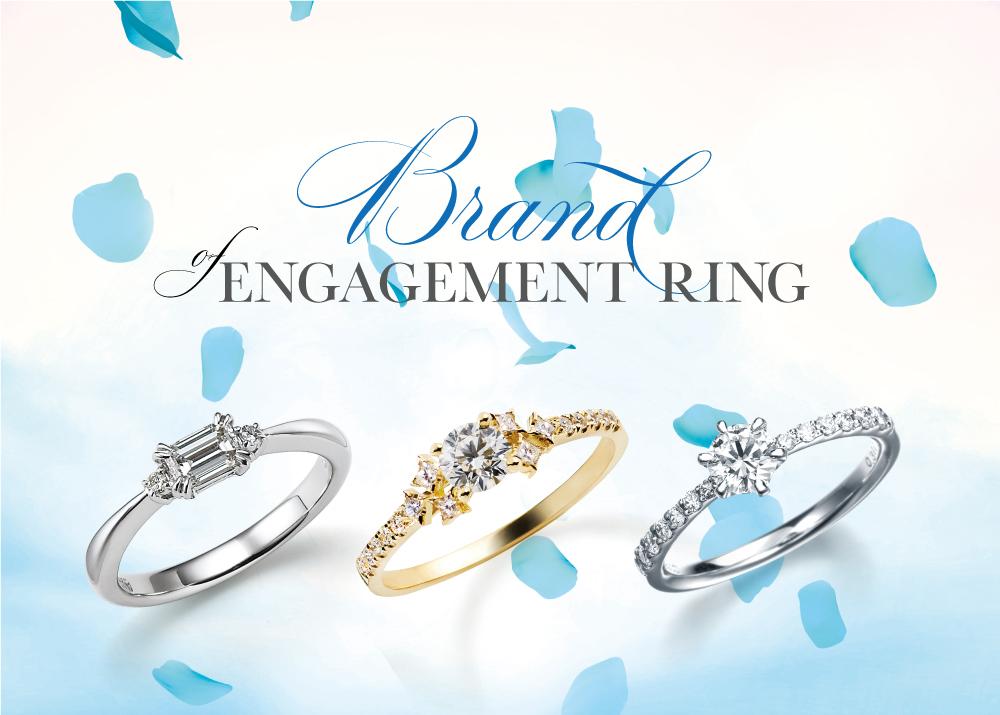 婚約指輪セレクトブランド