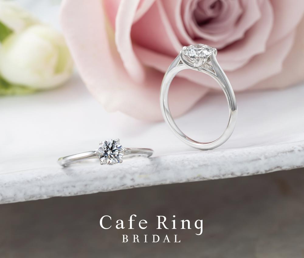 結婚指輪 仙台 カフェリング