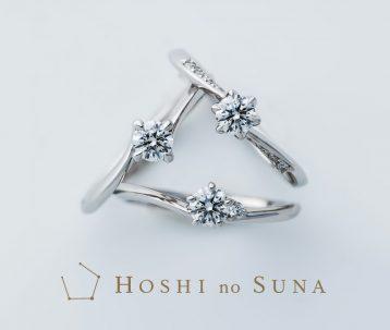 結婚指輪 仙台 ホシノスナ