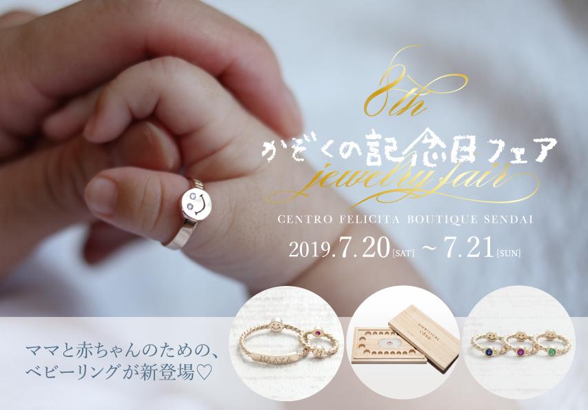 セントロフェリシタ仙台店かぞくの記念日フェア