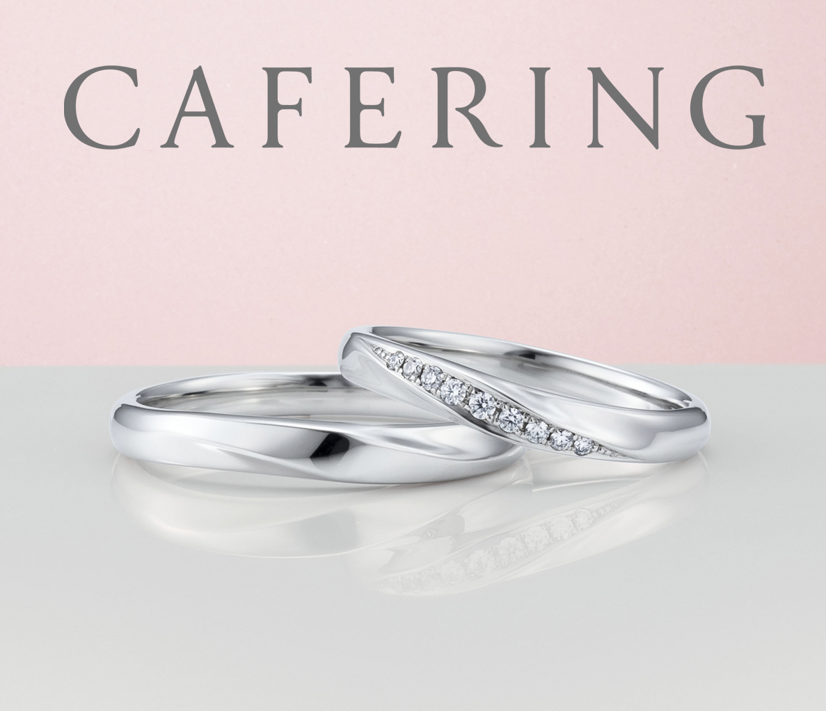 有名人はカフェリングの結婚指輪
