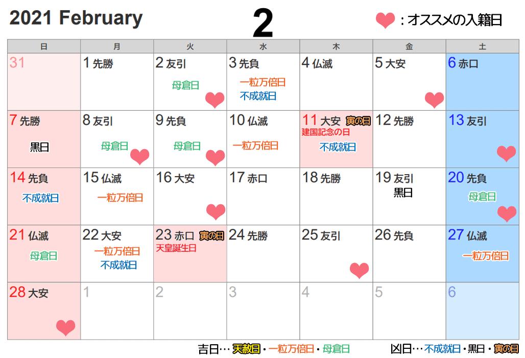 いい 日 が 縁起 【2021年1~6月】縁起のいい日カレンダー★ 婚約、結婚式、引っ越しetc.いつする?|ゼクシィ